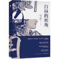 [清仓] 白昼的死角 (日)高木彬光 杨清淞 9787513320481 新星出版社