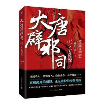 大唐辟邪司1(pdf+txt+epub+azw3+mobi电子书在线阅读下载)