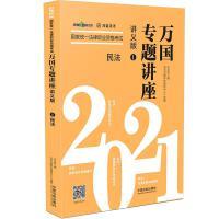 司法考试2021 2021国家统一法律职业资格考试万国专题讲座・民法(讲义版)