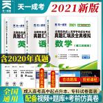 成人高考高起专/本教材2021理科配套成考试卷:语文+英语+数学理科(套装全3册)
