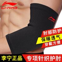 LI-NING/李宁护具运动护肘 男女运动加长护臂护腕 关节疼痛防护防寒保暖手肘关节运动护具