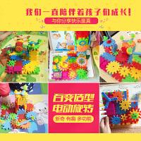 百变电动积木玩具 儿童建构片益智类 拼装243块盒装齿轮雪花片积木