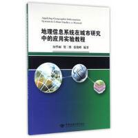 【正版二手书9成新左右】地理信息系统在城市研究中的应用实验教程 向华丽,贺三维,张俊峰 中国地质大学出版社