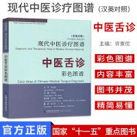 中医舌诊彩色图谱(汉英对照) 现代中医诊疗图谱 许家佗 著 上海中医药大学出版社