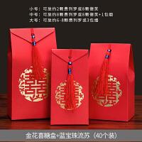 糖果盒结婚用品喜糖盒子 婚庆喜糖盒纸盒婚礼用品喜糖盒子创意中国风结婚糖果盒喜糖袋