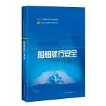 船舶航行安全(深远海工程装备与高技术丛书)