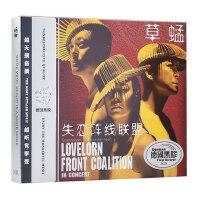 草蜢专辑cd光盘 车载音乐经典老歌曲黑胶汽车cd碟片失恋阵线联盟