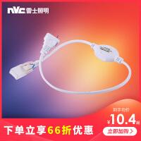 NVC 雷士照明灯带专用插头安装包 3528/5050连接头配件包