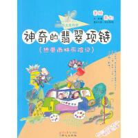 [二手旧书9成新] 神奇的翡翠项链(热带雨林历险记) 以克,夏末工房绘 9787547706985