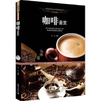 [二手旧书9成新],时尚风情:咖啡鉴赏(世界高端文化珍藏图鉴大系),伊记著,9787510448607,新世界出版社