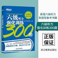 新东方:*六级听力强化训练300题