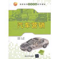 汽车营销(高职高专汽车专业系列教材)