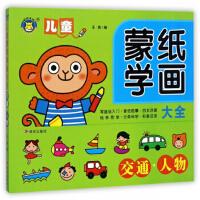 儿童蒙纸学画大全(交通人物) 河马文化 书籍 清英推荐 适合6-12周岁少儿阅读 提升幼儿学习能力 明天出版社