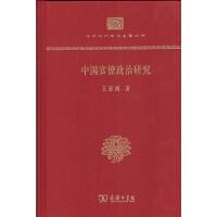 中国官僚政治研究(精装本)(中华现代学术名著丛书・精装本)