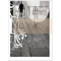 【二手书8成新】诗人与校园:首都师范大学驻校诗人研究论集 吴思敬 漓江出版社