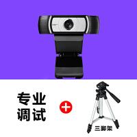 高清电脑主播摄像头直播网络办公会议升级版1080P高清美颜视频930摄像头