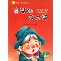 好孩子喜欢的童话--贪婪的老太婆(彩绘注音) [芬兰] 佚名,张春英 9787553465708 吉林出版集团有限责任