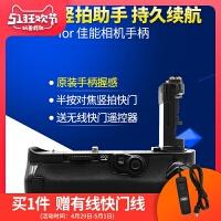 单反手柄适用佳能EOS 5D4 Mark IV 5D4手柄 单反相机竖拍手柄电池盒 BG-E20 拍