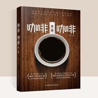 咖啡咖啡第二版咖啡书籍入门咖啡书籍大全教程咖啡师书籍世界咖啡学咖啡制作书籍手冲咖啡书你不懂咖啡赠品随机发送