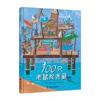 100只老鼠捉迷藏,[比]泰伊思范德海登(Thas Vanderheyden)著,八月 青豆,上海社会科学院出版社,9