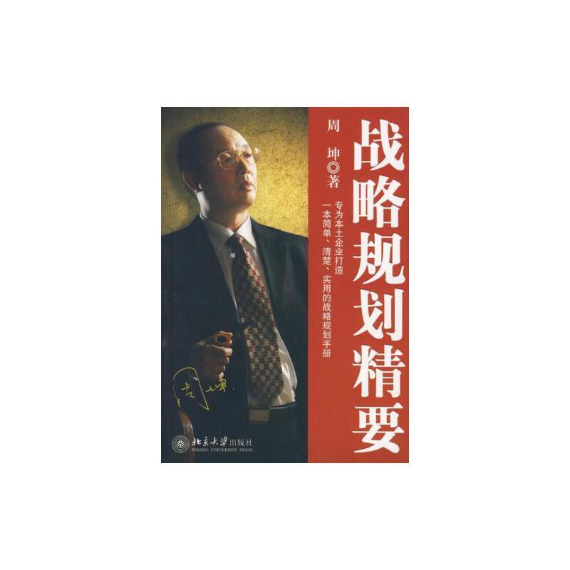 【旧书二手书八成新】战略规划精要 周坤 北京大学出版社9787301125021 满额立减,多买多赚!正版! 现货! 速发!