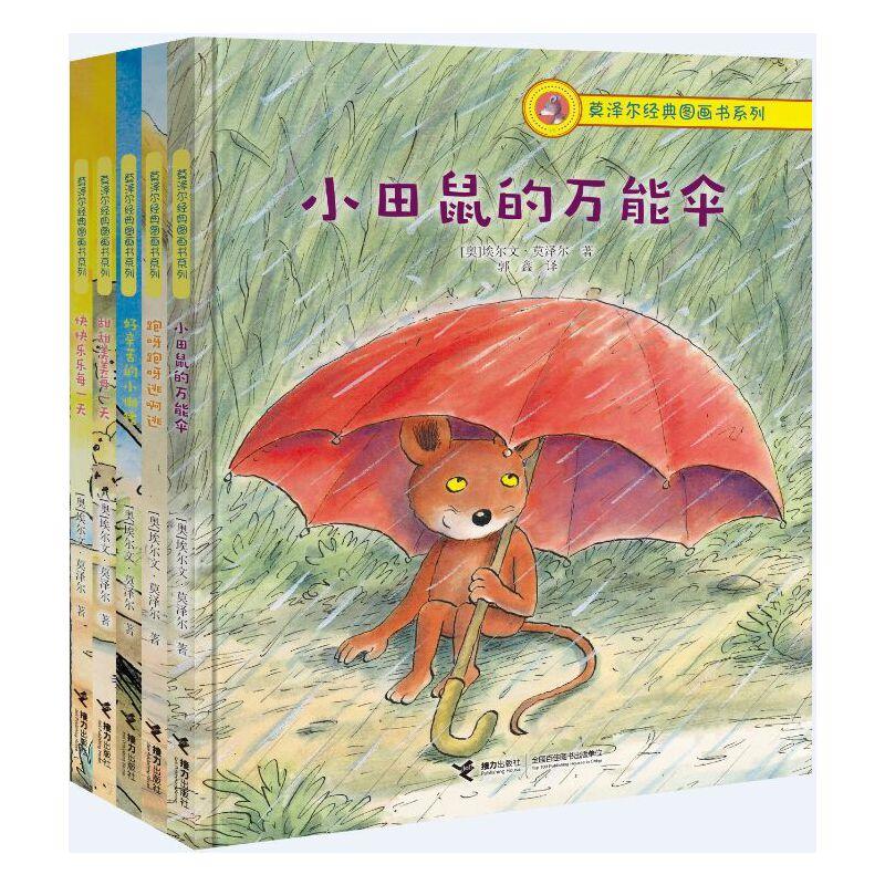 莫泽尔经典图画书系列(全5册)(奥地利儿童文学奖荣誉奖得主、《大象小不点》作者埃尔文?莫泽尔的经典作品;3-6岁适读;展现了幼儿的天性,给孩子安全感和心灵慰藉)