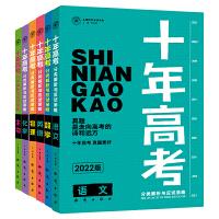 2020版 十年高考理科全6本 语文数学英语物理化学生物 十年高考一年好题 课标全国版 志鸿优化系列丛书 2020十年