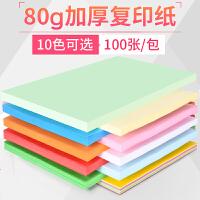 办公用纸80克加厚A4彩色复印纸打印白纸粉红纸混色100张
