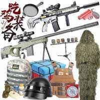 儿童吃鸡玩具全套装备武器和平awm精英98k狙击枪真人*男孩枪