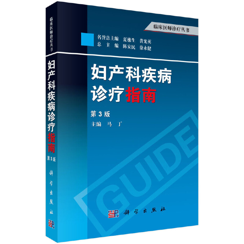 妇产科疾病诊疗指南(第3版)
