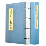 线装藏书馆(全四卷)孙子兵法