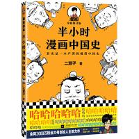 半小时漫画中国史(修订版)(其实是一本严谨的极简中国史。团购电话010-57993380)