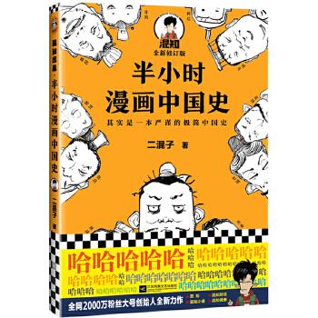 """半小时漫画中国史(修订版)(其实是一本严谨的极简中国史。团购电话4001066666转6)300万粉丝大号""""混子曰""""创始人陈磊(二混子)力作!看半小时漫画,通五千年历史,用漫画解读历史,引领阅读新潮流(《半小时漫画中国史》是系列书的开篇)。读客熊猫君出品"""