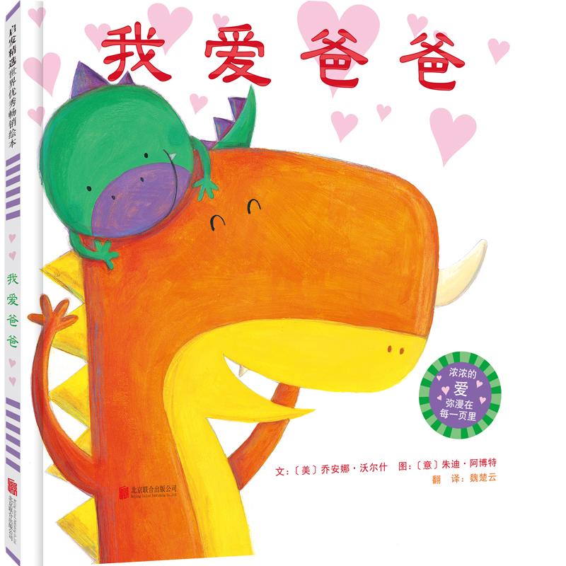 我爱爸爸—(启发绘本馆出品) 一本温暖动人、魅力无边的图画书,满满都是对爸爸的崇拜,浓浓的爱弥漫在每一页里!(启发童书馆精选出品)