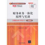 财务业务一体化原理与实训(用友U8 V10.1)(微课版)