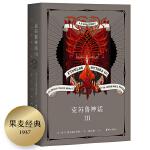 克苏鲁神话 III(克苏鲁体系游戏《寄居隅怪奇事件簿》破壁联动!阻止最终Boss降临的关键道具隐藏在本书中)【果麦经典】