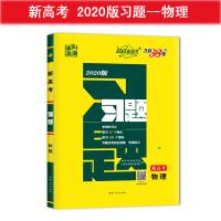 天利38套 超级全能生 新高考 习题 2020版--物理