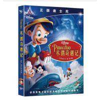 原装正版 卡通电影 木偶奇遇记(DVD9) 高清动画电影 儿童卡通片 视频 光盘