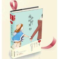 """《儿童文学》作家书系 """"我的爱""""系列小说――我会好好爱你"""