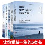 【全5册】致奋斗者-你不努力谁也给不了你想要的生活+将来的你一定感谢现在拼命的自己+余生很贵,请勿浪费+别在吃苦的年纪
