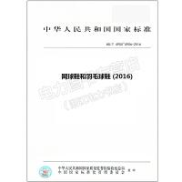 HG/T 4905~4906-2016网球鞋和羽毛球鞋【行业标准书籍】