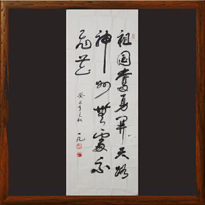 著名书法家张一凡-中国书协理事,贵州书协名誉主席,贵州书协创始人《祖国赞》RW428