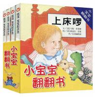 全4册小宝宝翻翻书起步走幼儿早教书图画书0-3-6岁情境认知儿童绘本故事书 好习