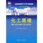 [二手旧书9成新]化工原理(王晓红),王晓红,田文德,王英龙,9787122052339,化学工业出版社
