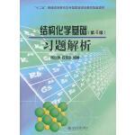 结构化学基础(第4版)习题解析