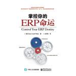掌控你的ERP命运(团购,请致电010-57993149)