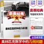 2019版 奥赛经典专题研究系列 高中奥林匹克数学中的几何问题 湖南师范大学出版社