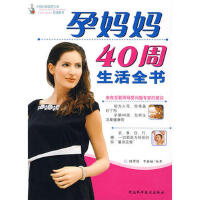 【正版二手书9成新左右】孕妈妈40周生活全书 杜翠容,李亚丽 河北科技出版社