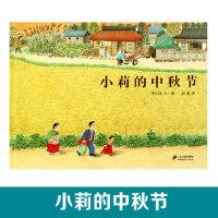 蒲蒲兰绘本馆系列 精装硬壳绘本 小莉的中秋节 儿童绘本 3-4-5-6岁亲子共读绘本 一本温馨的图画书表现美好的民俗 日