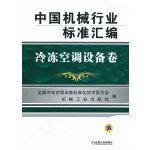 中国机械行业标准汇编 冷冻空调设备卷